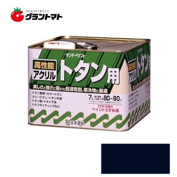 アクリル トタン用 7L ナスコン 屋外トタン用塗料 サンデーペイント