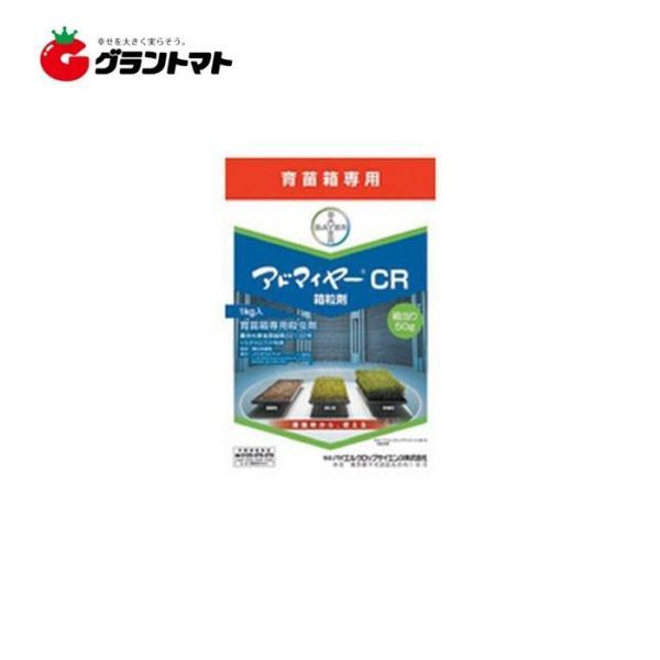 アドマイヤーCR箱粒剤 1kg 水稲育苗箱用殺虫剤 農薬