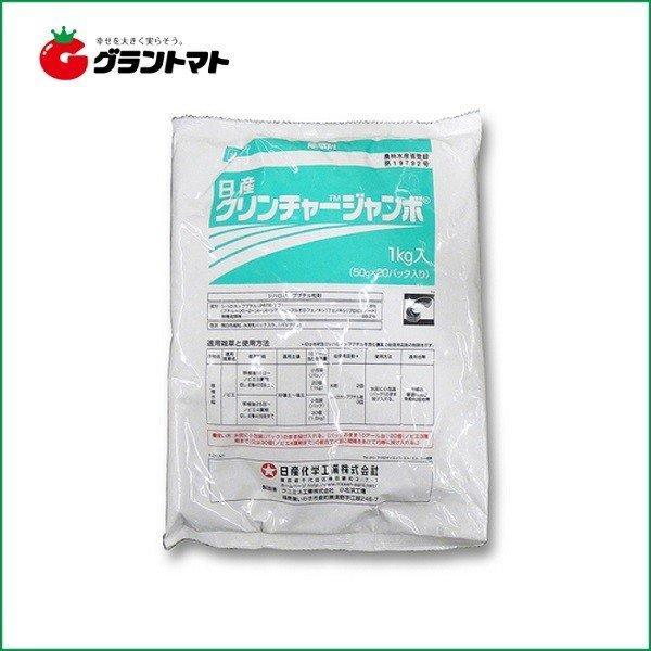 クリンチャージャンボ 1kg (50g×20袋) ノビエ専用水稲用除草剤 農薬 日産化学