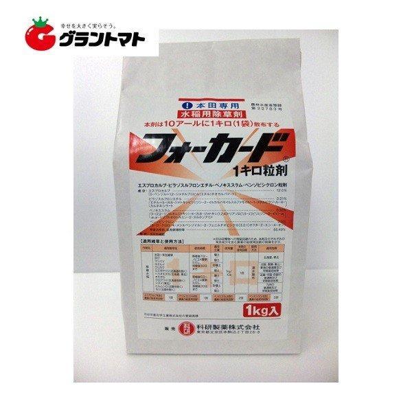 フォーカード1キロ粒剤 1kg 水稲用除草剤 科研製薬【取寄商品】