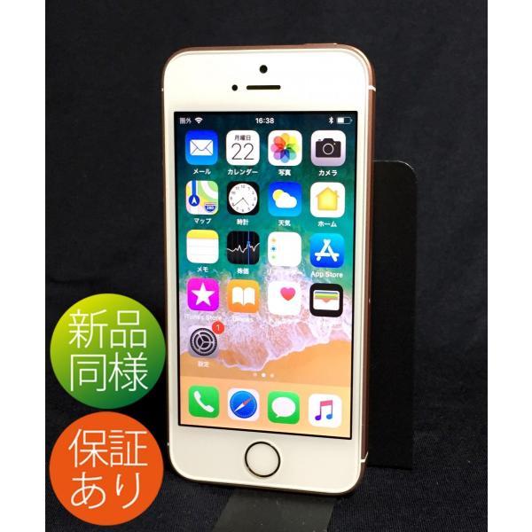 iPhone+格安SIMセット 32GB ローズゴールド SIMフリーの画像