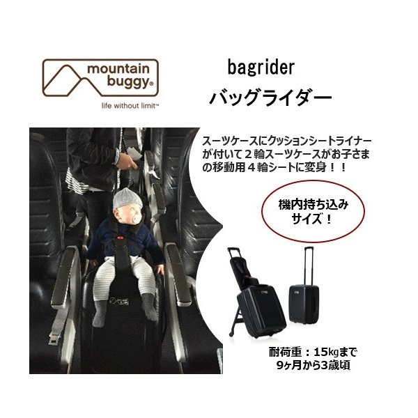 mountain buggy bagrider バッグライダー|graybear