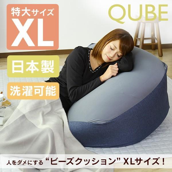 人をダメにする クッション ソファ ソファー sofa ビーズ 大型 リビング キューブXL 北欧 grazia-doris
