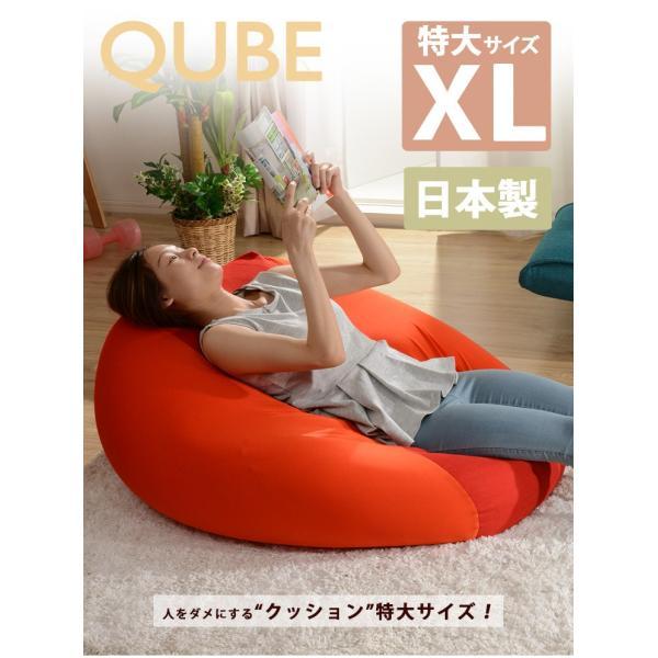 人をダメにする クッション ソファ ソファー sofa ビーズ 大型 リビング キューブXL 北欧 grazia-doris 02