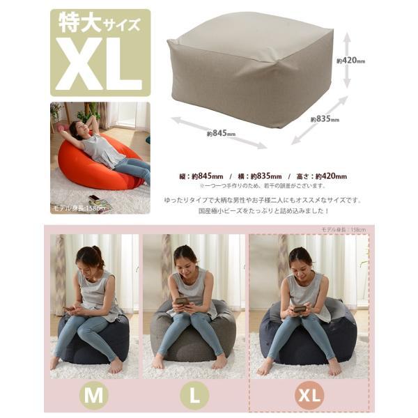 人をダメにする クッション ソファ ソファー sofa ビーズ 大型 リビング キューブXL 北欧 grazia-doris 05