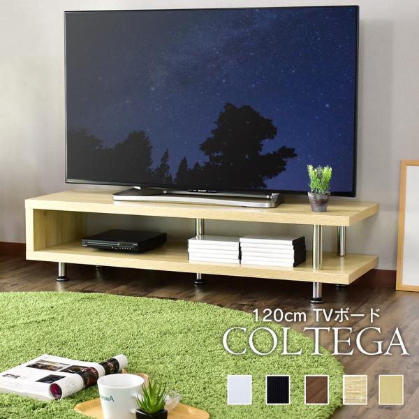 テレビ台 おしゃれ AVラック ボード tvボード ロー ラック 木目 収納 幅120 木製 NEWコルテガ 北欧 新生活 grazia-doris