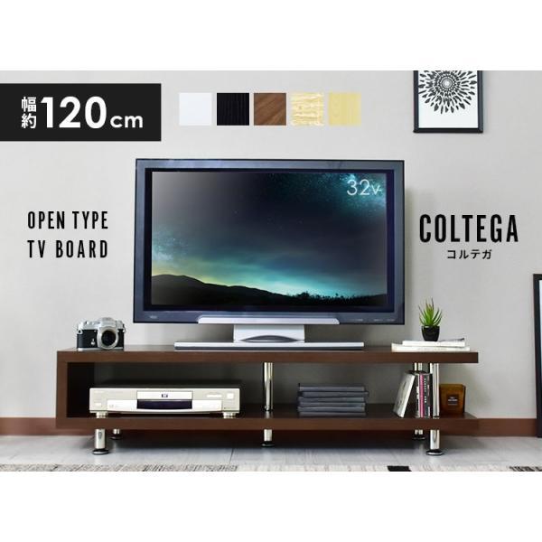 テレビ台 おしゃれ AVラック ボード tvボード ロー ラック 木目 収納 幅120 木製 NEWコルテガ 北欧 新生活 grazia-doris 02