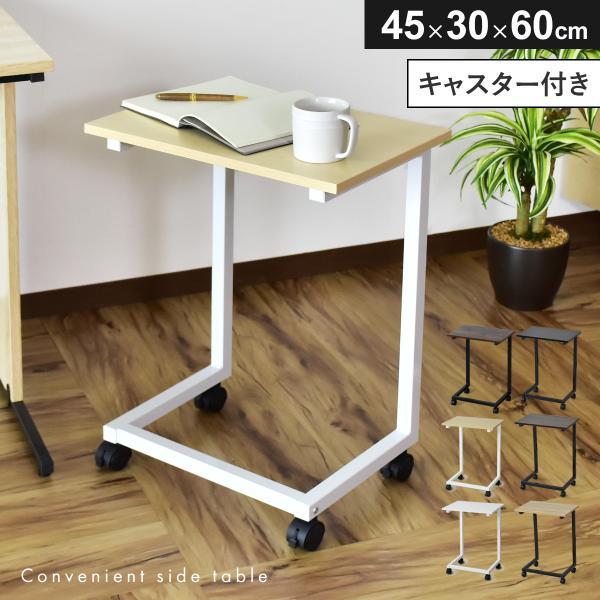 サイドテーブルナイトテーブルキャスター付き収納テーブコロルインテリア家具おすすめおしゃれ北欧プレゼント