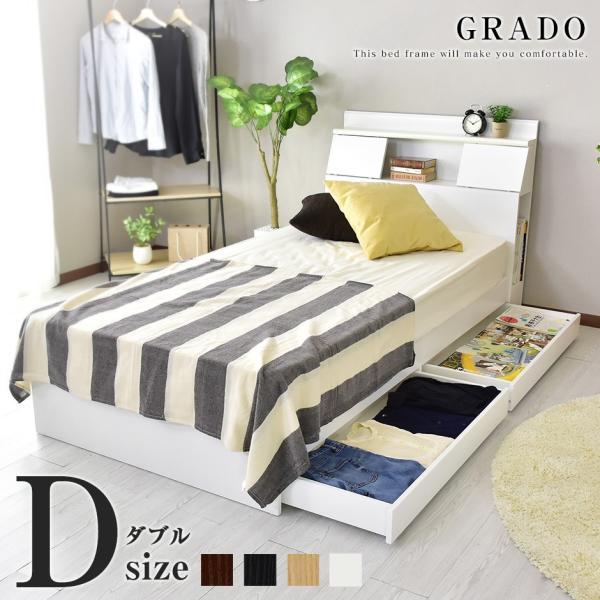 ベッド ベット ダブル サイズ ベッドフレーム収納付き 宮棚 スライド扉付き コンセント 引出し 引き出し グラードD セール 北欧 grazia-doris