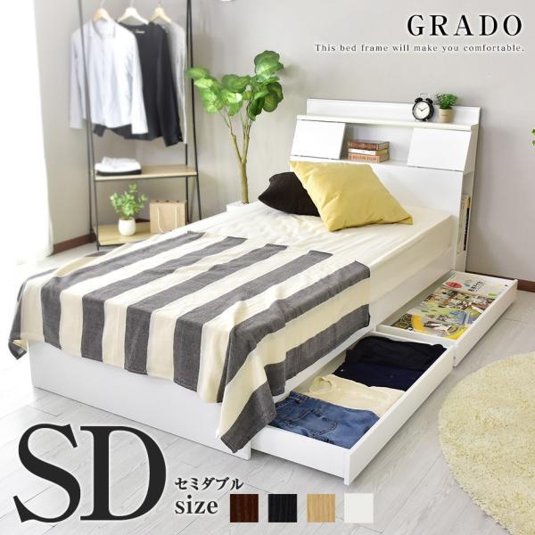 ベッド ベット セミダブル サイズ ベッドフレーム収納付き 宮棚 スライド扉付き コンセント 引出し 引き出し グラードSD 北欧 grazia-doris