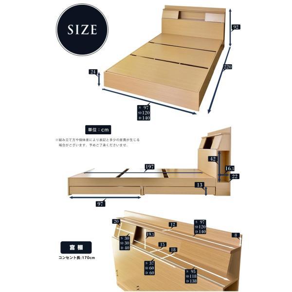 ベッド ベット セミダブル サイズ ベッドフレーム収納付き 宮棚 スライド扉付き コンセント 引出し 引き出し グラードSD 北欧 grazia-doris 08