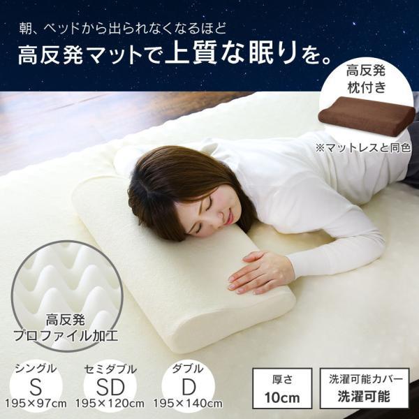 高反発マットレス フォームマットレス 枕付き シングル ベッドマットレス 厚さ10cm 敷き布団 敷布団 ベッドマット (高反発マットレス-S)(ドリス) grazia-doris 02