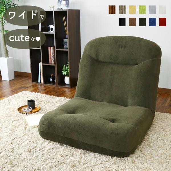 座椅子リクライニングローチェアチェアーイス椅子リノ1P北欧プレゼント