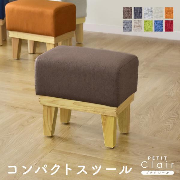 RoomClip商品情報 - オットマン スツール キッズ 椅子 腰かけ 木脚 こども 一人用 オットマン 軽量 プチクレール KIC ドリス