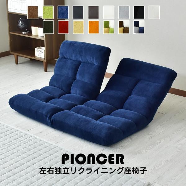 座椅子 おしゃれ リクライニング 2人掛け 14段階 コンパクト収納 幅103cm ピオンセ 北欧 プレゼント