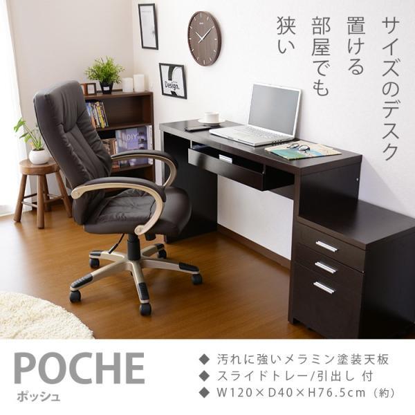 デスク おしゃれ ゲーミング ラック パソコン オフィス 省スペース PC 収納 学習 勉強 机 つくえ ポッシュ 北欧 プレゼント|grazia-doris