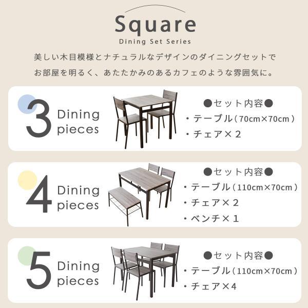 ダイニングテーブル おしゃれ ダイニングテーブルセット 4人 ダイニング 椅子 チェア4脚 ダイニングセット スクエア5点セット grazia-doris 04