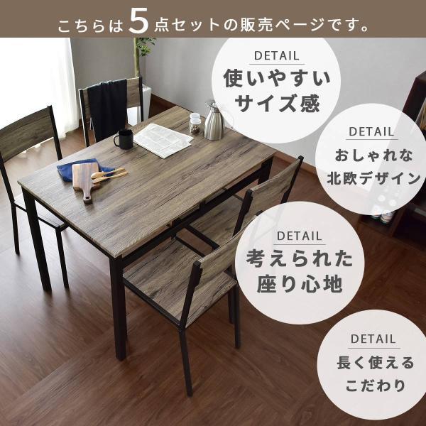 ダイニングテーブル おしゃれ ダイニングテーブルセット 4人 ダイニング 椅子 チェア4脚 ダイニングセット スクエア5点セット grazia-doris 05