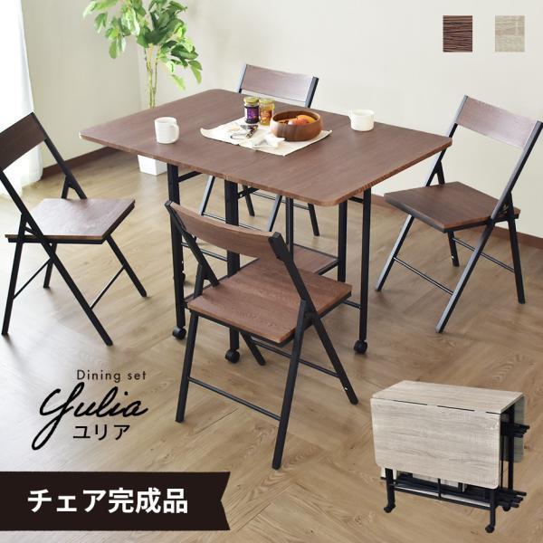 ダイニングテーブル 4人用 伸長式 4人掛け 折りたたみ バタフライ ダイニングチェア ユリア インテリア家具 おすすめ おしゃれ 北欧 プレゼント