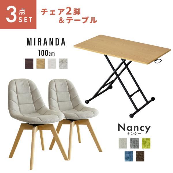 ダイニングセット チェア 椅子 デザイナーズ 北欧 ダイニングテーブル ガス圧 無段階 高さ調節 昇降式 昇降テーブル 角丸 ナンシー2脚 ミランダ100×55