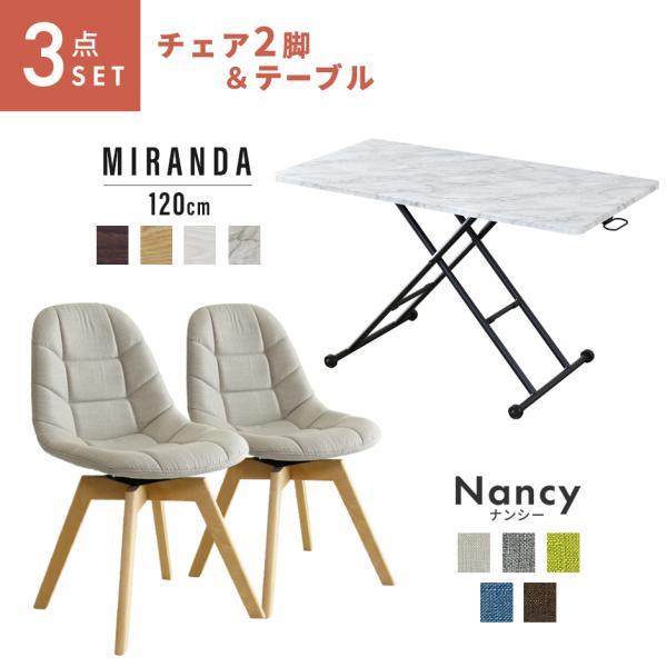 ダイニングセット チェア 椅子 デザイナーズ 北欧 ダイニングテーブル ガス圧 無段階 高さ調節 昇降式 昇降テーブル 角丸 ナンシー2脚 ミランダ120×60