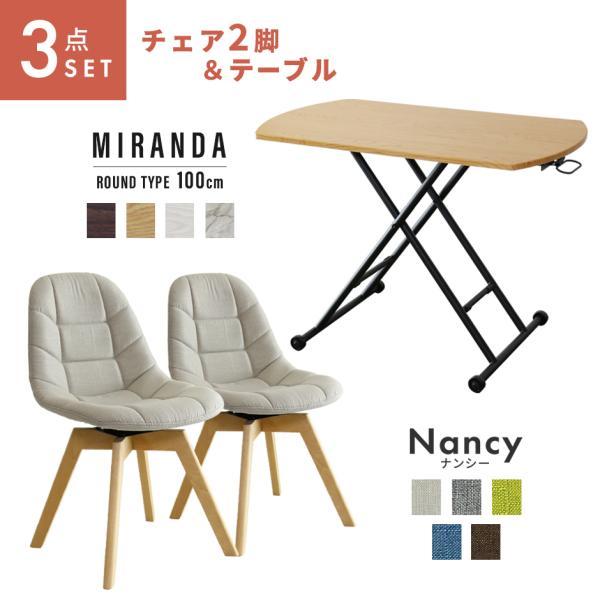 ダイニングセット チェア 椅子 デザイナーズ 北欧 ダイニングテーブル ガス圧 無段階 高さ調節 昇降式 昇降テーブル 角丸 ナンシー2脚 ミランダラウンド100cm