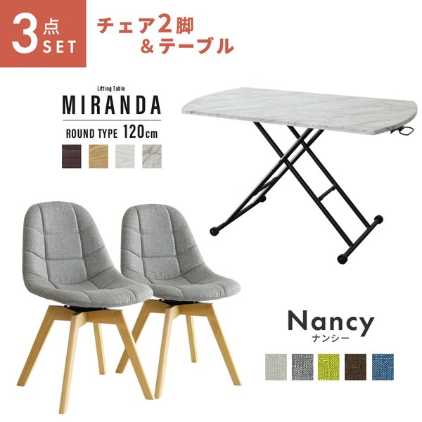 ダイニングセット チェア 椅子 デザイナーズ 北欧 ダイニングテーブル ガス圧 無段階 高さ調節 昇降式 昇降テーブル 角丸 ナンシー2脚 ミランダラウンド120cm