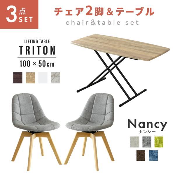 ダイニングセット チェア 椅子 デザイナーズ 北欧 ダイニングテーブル ローテーブル 高さ調節 昇降式 昇降テーブル おしゃれ ナンシー2脚 トリトン100×50