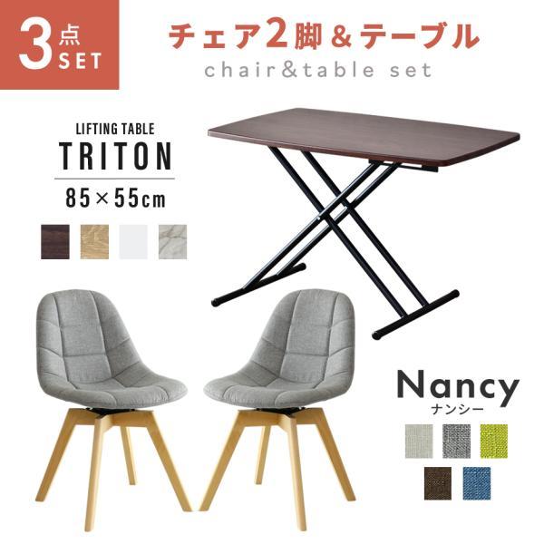 ダイニングセット チェア 椅子 デザイナーズ 北欧 ダイニングテーブル ローテーブル 高さ調節 昇降式 昇降テーブル おしゃれ ナンシー2脚 トリトン85×55