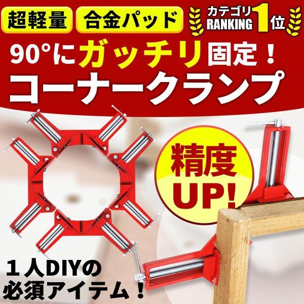 コーナークランプ4個セット90℃万能クランプ直角木工定規直角クランプDIY工具