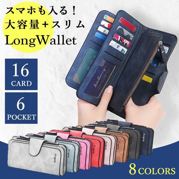 財布長財布レディースメンズ使いやすいカード大容量ロングウォレット20代30代40代50代小銭入れ多機能財布