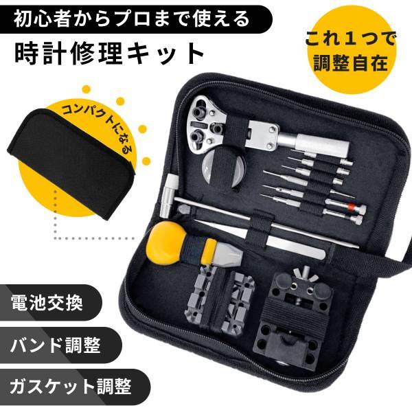時計工具腕時計修理電池交換バンドベルトピン調節時計バンド調節時計用工具ケース付?