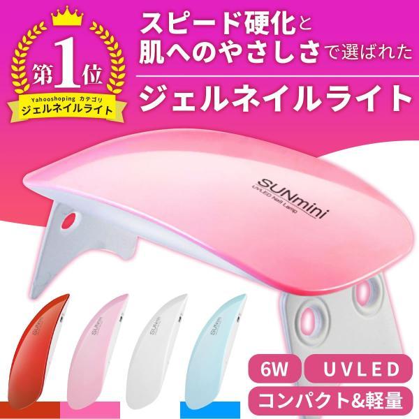 UVライトLEDライトジェルネイルライト6w携帯用出張ネイルピンクホワイト消化
