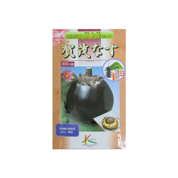 賀茂なす タカヤマシードの京野菜シリーズのナス種です。