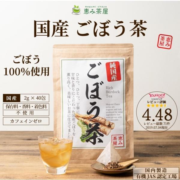 ごぼう茶 2g×40包 国産 恵み茶屋|green-landscape-inc