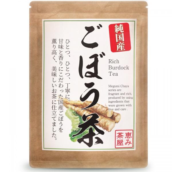ごぼう茶 2g×40包 国産 恵み茶屋|green-landscape-inc|02