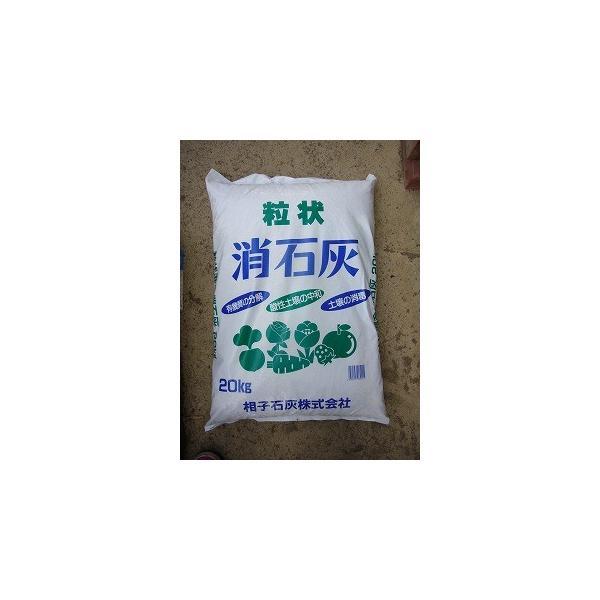 肥料 粒状消石灰 20kg