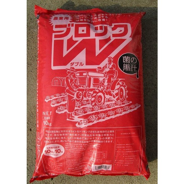 土壌改良材 連作障害 ブロックW 10kg