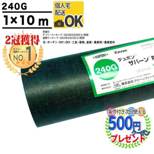 石材・防草シート・人工芝のGA_1m10mxavan-sheet240