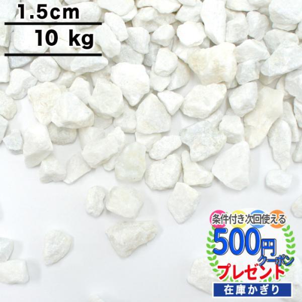 砂利 白砕石 ホワイトロック 約1.5cm 10kg greenarts-online