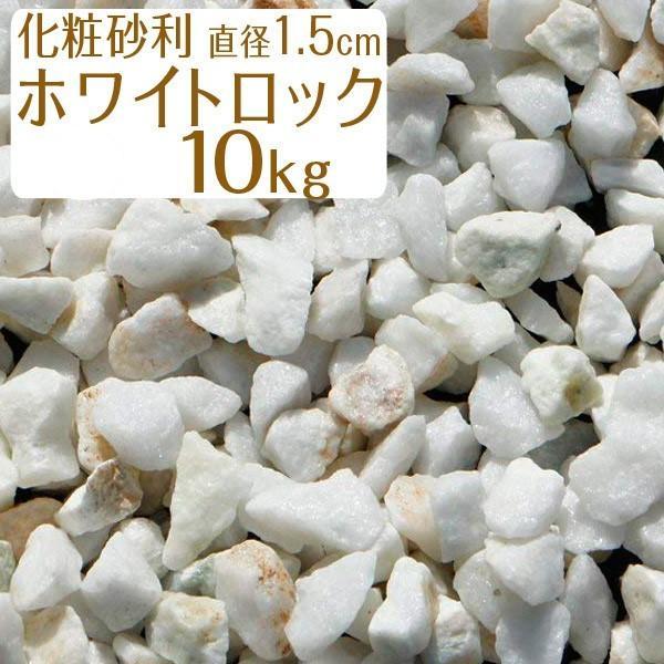 砂利 白砕石 ホワイトロック 約1.5cm 10kg greenarts-online 02