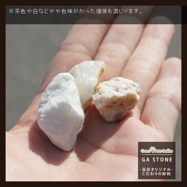 砂利 白砕石 ホワイトロック 約1.5cm 10kg greenarts-online 03