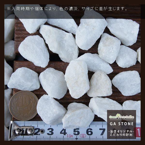 砂利 白砕石 ホワイトロック 約1.5cm 10kg greenarts-online 05