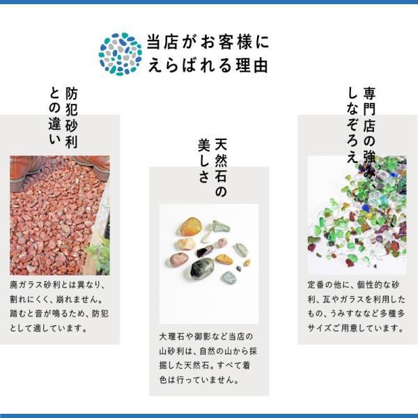 砂利 白砕石 ホワイトロック 約1.5cm 10kg greenarts-online 07