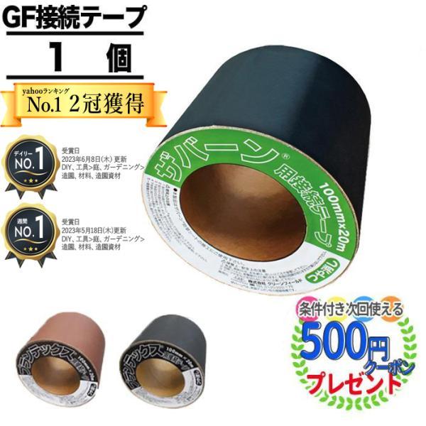 石材・防草シート・人工芝のGA_xavan-tape1maki