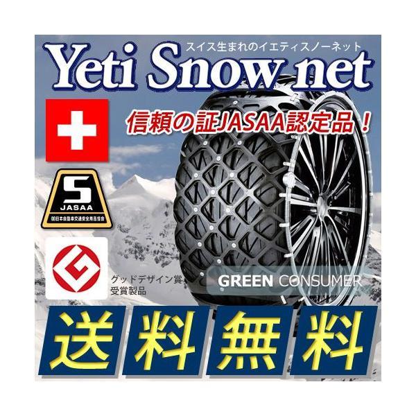 Yeti(イエティ)スノーネット M299 非金属チェーン/信頼のJASAA認定品|greenc