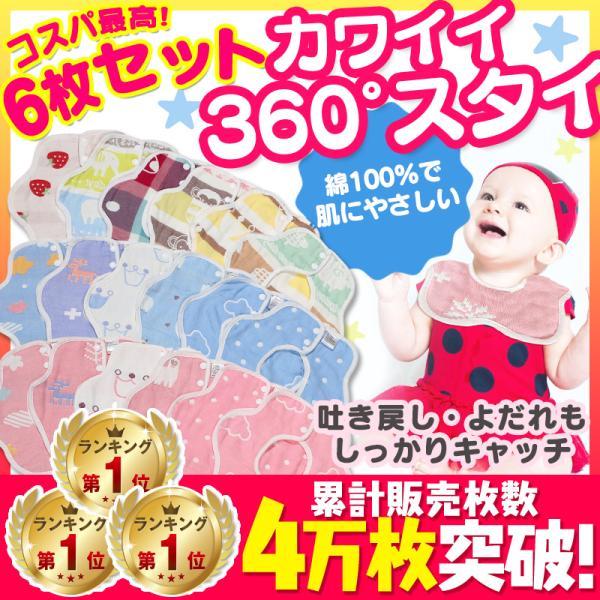 |よだれかけ 新品 360度 スタイ 6枚セット 6重ガーゼ  お食事エプロン ベビー 赤ちゃん 保…