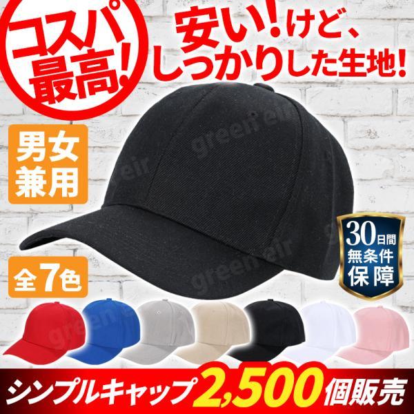 帽子キャップレディースメンズシンプル無地男女兼用