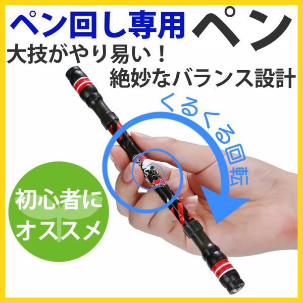 ペン回し 専用ペン 改造ペン 初心者 ペン回し用ペン