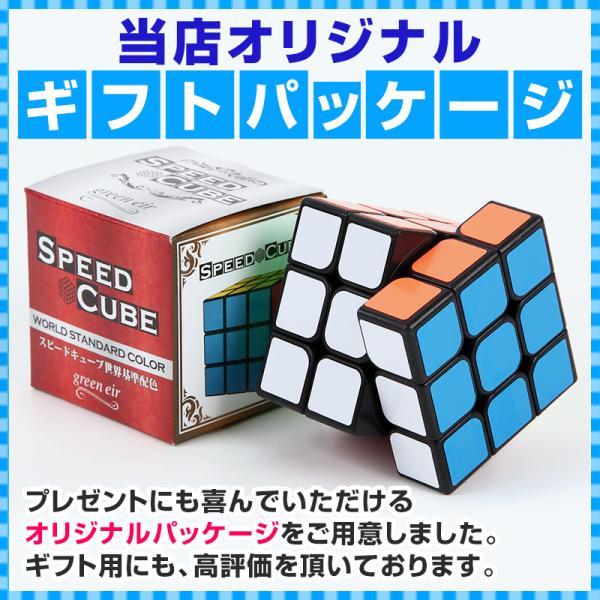 スピードキューブ 競技用 3x3 世界基準配色 キューブ 型 パズル greeneir 08